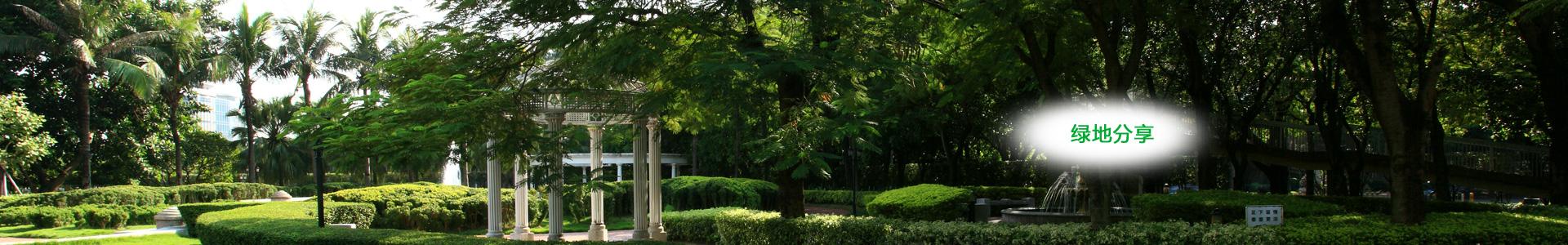 花卉栽培 7.园林树木 8.园林植物保护 9.